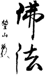Dharma de Buda